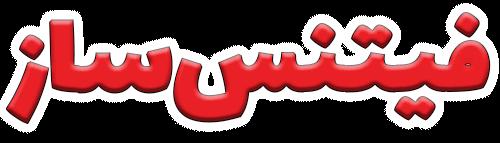 fitnesssaz-logo1